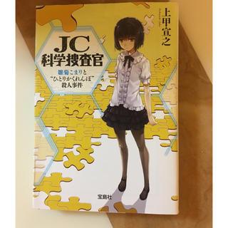 """JC科学捜査官(雛菊こまりと""""ひ..."""