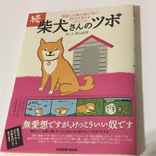 柴犬さんのツボ 漫画と川柳が脳に効く!押せば笑えるイヌごころ 続(その他)