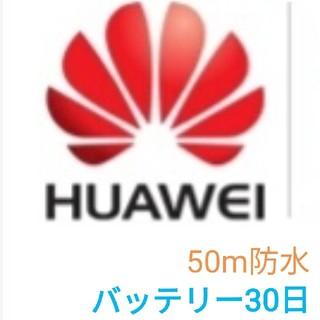日本語対応 HUAWEI スマートウォッチ 50m防水 バッテリー30日(腕時計(デジタル))