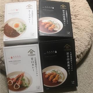 久世福商店 レトルトカレー ギフトセット(レトルト食品)