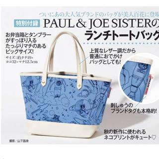 ポール&ジョーシスター(PAUL & JOE SISTER)の美人百花8月号付録Paul & JOESISTER(トートバッグ)