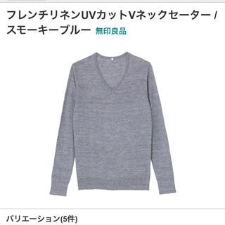 Vネックセーター 無印良品 新品未使用
