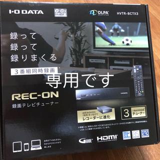 録画テレビコーナー(テレビ)