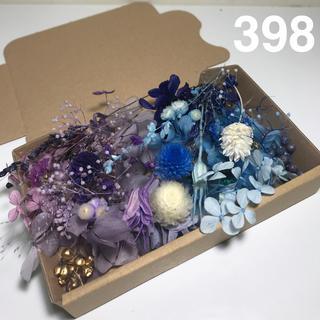 花材セット   398(プリザーブドフラワー)