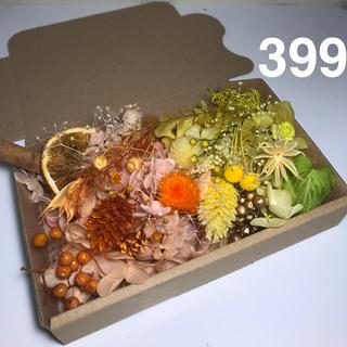 花材セット   399(プリザーブドフラワー)