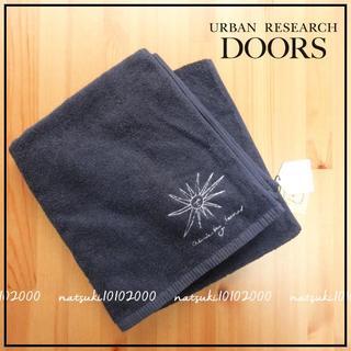 ドアーズ(DOORS / URBAN RESEARCH)の新品★DOORS ふわっふわ バスタオル ネイビー★(タオル/バス用品)