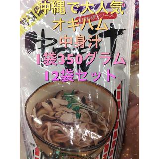 沖縄 オキハム 中身汁 スープ(レトルト食品)