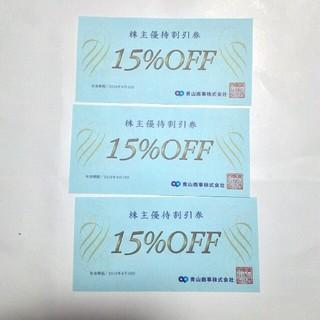 アオヤマ(青山)の洋服の青山 割引券3枚(ショッピング)