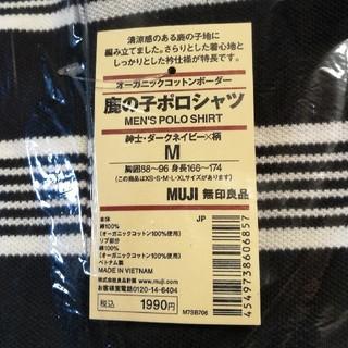 ムジルシリョウヒン(MUJI (無印良品))の【新品未使用品】無印良品 ポロシャツ(ポロシャツ)