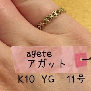 アガット(agete)のagete アガット 指輪 #11 K10YG リング (リング(指輪))