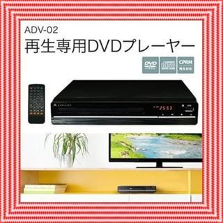 【迅速発送】 再生専用DVDプレーヤー  録画したTVも見れる!(その他)