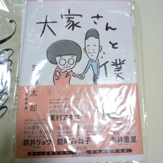 大家さんと 僕(その他)