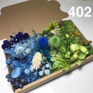 花材セット   402(プリザーブドフラワー)