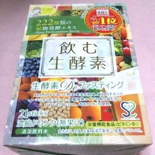 ファンケル(FANCL)の飲む生酵素(ダイエット食品)