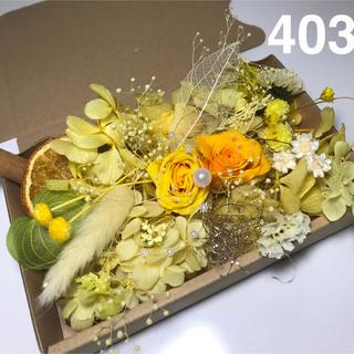 花材セット   403(プリザーブドフラワー)