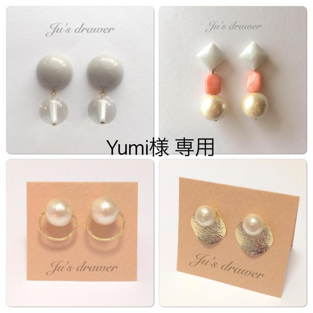Yumi様 専用ページ ハンドメイドのアクセサリー(ピアス)の商品写真