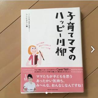 コンビ(combi)の子育てママのハッピー川柳/コンビ株式会社(その他)