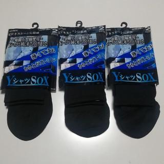 グンゼ(GUNZE)の6足 グンゼ YシャツSOX 極細上質綿使用 ビジネスソックス ショート丈 靴下(ソックス)