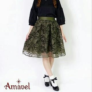 アマベル(Amavel)の★新品未使用★アマベル★オーガーンジー2wayスカート★(ひざ丈スカート)