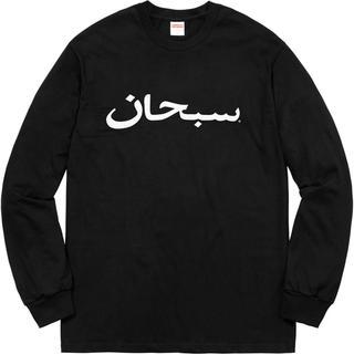 シュプリーム(Supreme)のSupreme Arabic Logo L/S Tee アラビック ロンT(Tシャツ/カットソー(七分/長袖))