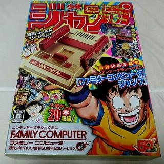 新品 ニンテンドークラシックミニ ファミリーコンピュータ 週刊少年 ジャンプ(家庭用ゲーム本体)