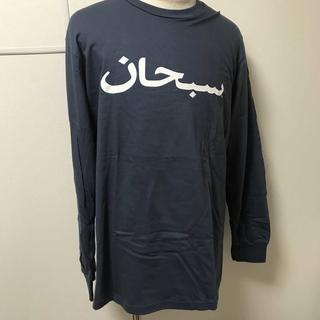 シュプリーム(Supreme)のSupreme Arabic Logo L/S Tee 青灰L(Tシャツ/カットソー(七分/長袖))