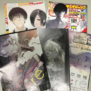 東京喰種 カラーページ 永久保存版特集記事(その他)
