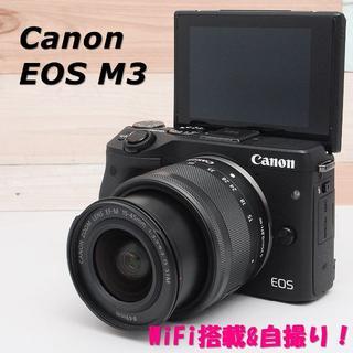 キヤノン(Canon)の☆WiFi搭載&自撮り!☆ Canon キャノン EOS M3 レンズキット(ミラーレス一眼)