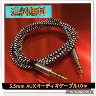 【即購入OK】3.5mm AUX オーディオケーブル1.0m(ポータブルプレーヤー)