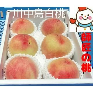 師匠の桃❤️清水白桃他6~8個❤️和歌山雪だるまから直送
