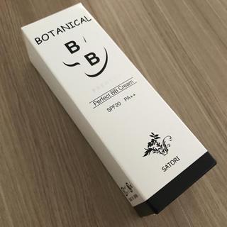 ボタニカルBB クリーム(BBクリーム)