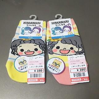 シマムラ(しまむら)のしまむら HIMAWARI ひまわりチャンネル☆靴下 セット(靴下/タイツ)