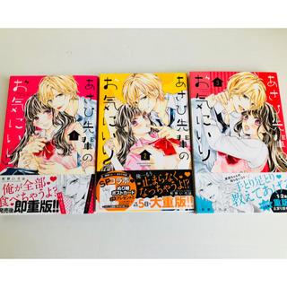 あさひ先輩のお気に入り1〜3巻(少女漫画)