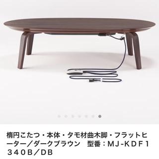 MUJI (無印良品) - 無印良品  タモ材楕円こたつ