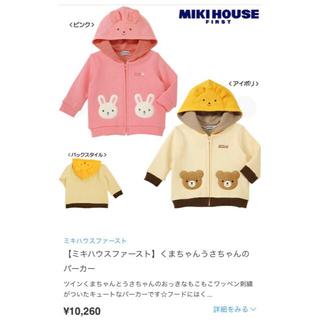 ミキハウス(mikihouse)のミキハウス  ウサギのパーカー90(ジャケット/上着)