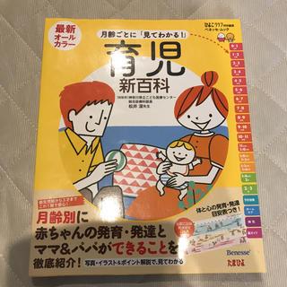 ひよこクラブ 育児新百科(住まい/暮らし/子育て)