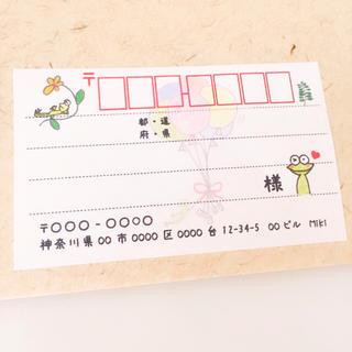 No.80 ジェームス君の宛名シール 〔 みきのかたろぐ 〕(宛名シール)