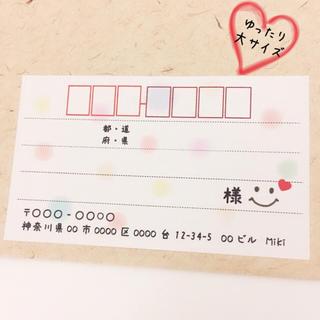 No.83 【大きいサイズ】ドットニコたん 宛名シール 〔 みきのかたろぐ 〕(宛名シール)