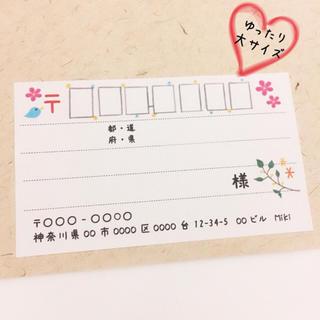 No.84 【大きいサイズ】幸せの青い鳥✲*゚宛名シール 〔 みきのかたろぐ 〕(カード/レター/ラッピング)