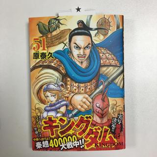 本日発送 最新巻 キングダム 51巻 マンガ 漫画(青年漫画)