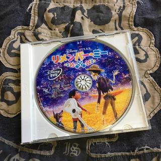 ディズニー(Disney)のリメンバーミー DVD のみ(キッズ/ファミリー)