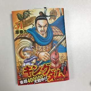 本日発送可 最新巻 キングダム 51巻 マンガ 漫画(青年漫画)