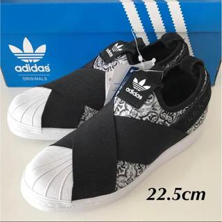 アディダス(adidas)の新品★adidas×farm コラボ  スーパースター スリッポン 22.5cm(スニーカー)