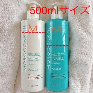 モロッカンオイル(Moroccan oil)のモロッカンオイル ボリュームシャンプー&コンディショナー500ml(コンディショナー/リンス)