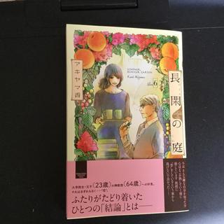 長閑の庭 1~6巻  harusaku0516様専用(少女漫画)