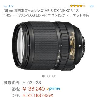 ニコン(Nikon)の18-140 VR(レンズ(ズーム))