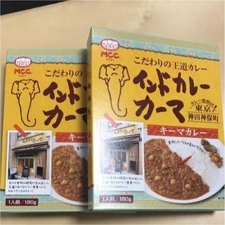 2箱セット ★ MCC 名店シリーズ インドカレー カーマ キーマカレー(レトルト食品)