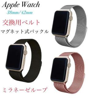 アップルウォッチベルト Apple Watchベルト(金属ベルト)
