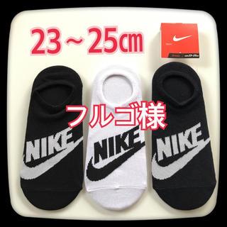 ナイキ(NIKE)のフルゴ様 NIKE靴下❤︎ 3足セット(ソックス)
