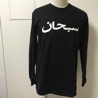 シュプリーム(Supreme)のSupreme Arabic Logo L/S Tee 黒M(Tシャツ/カットソー(七分/長袖))
